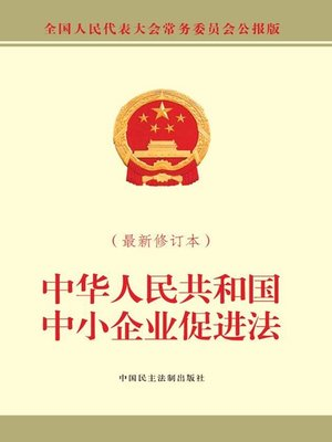 cover image of 中华人民共和国中小企业促进法(最新修订本)