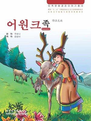 cover image of 民族文化经典故事丛书鄂温克族