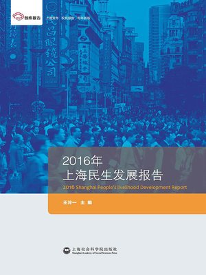 cover image of 2016年上海民生发展报告