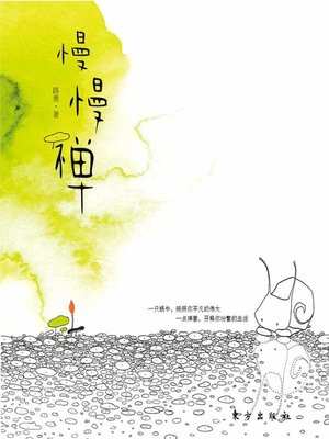 cover image of 慢慢禅 (Buddhist in no Hurry)