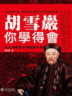 cover image of 胡雪巖你學得會