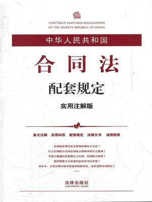 cover image of 中华人民共和国合同法配套规定:实用注解版(Contract Laws and Regulations of the People's Republic of China: Practical Annotated Edition)