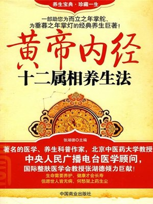 cover image of 黄帝内经十二属相养生法 (Health-preservation Methods of 12 Animals Signs in The Yellow Emperor's Classics of Internal Medicine)