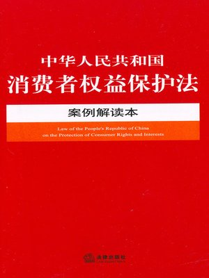 cover image of 中华人民共和国消费者权益保护法案例解读本 (Law of China on the Protection of Customer Rights and Interests Case Interpretation Version)