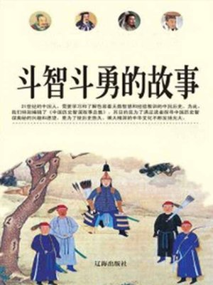 cover image of 斗智斗勇的故事 (Fight a Battle of Wits and Courage)
