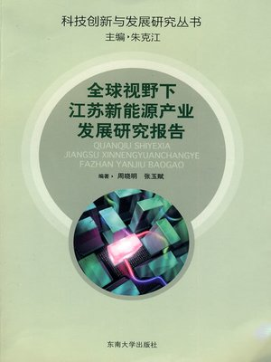 cover image of 全球视野下江苏新能源产业发展研究报告 (Development Research Report of Energy Industry in Jiangsu under Global sight)