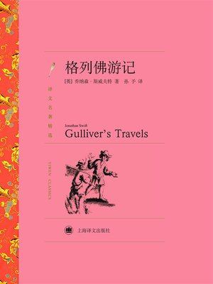 cover image of 格列佛游记 (Gulliver's Travels)
