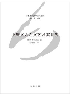 cover image of 中唐文人之文艺及其世界 (The Poetic Craftsmanship and World of Middle Tang Literati )