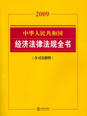 cover image of 中华人民共和国经济法律法规全书(The Economic Laws and Regulations of the People's Republic of China)