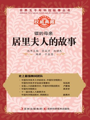 cover image of 镭的母亲