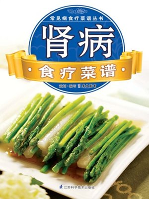 cover image of 肾病食疗菜谱(Dietary Therapy Recipe for Nephropathy)