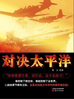 cover image of 对决太平洋 (Fight with the Pacific Ocean )