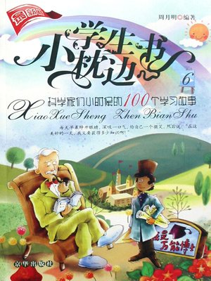 cover image of 科学家们小时候的100个学习故事(100 Studying Stories Of Scientists As Kids)