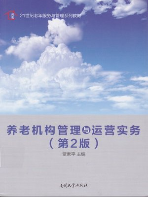 cover image of 养老机构管理与运营实务(第二版)(Management and Operation Practice on the Institutions of the Aged (Second Edition) )
