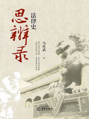 cover image of 法律史思辨录(Critical Thoughts on the Legal History)