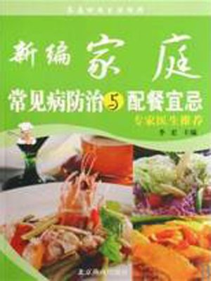 cover image of 新编家庭常见病防治与配餐宜忌 (New Handbook for Prevention and Treatment of Common Diseases in Family and Food Taboo)