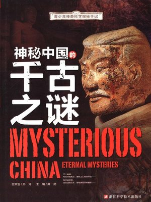 cover image of 神秘中国的千古之谜 (Mysterious China Eternal Mysteries)