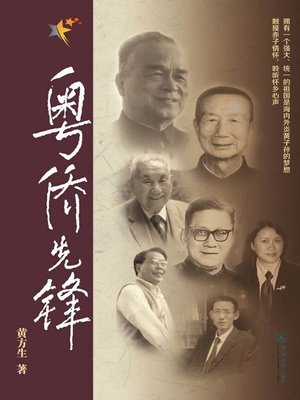cover image of 粤侨先锋 (Pioneer of Overseas Chinese of Guangdong)