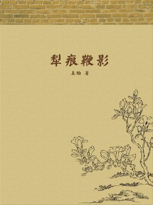 cover image of 犁痕鞭影(Cultivator Pushed Ourselves)