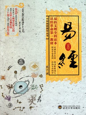 cover image of 易经(The Book Of Changes)
