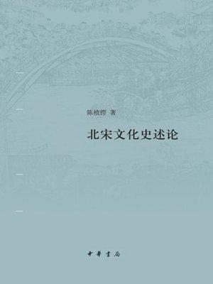 cover image of 北宋文化史述论(精)