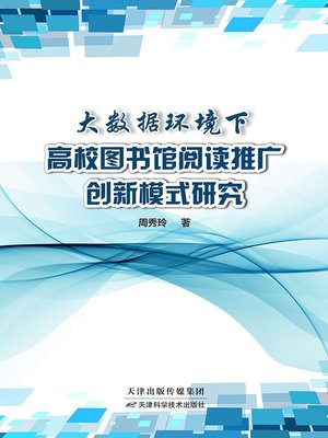 cover image of 大数据环境下高校图书馆阅读推广创新模式研究