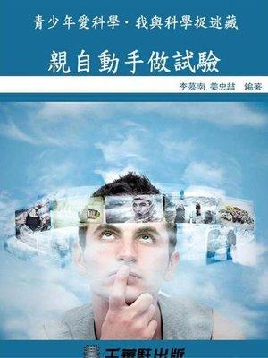 cover image of 亲自动手做实验