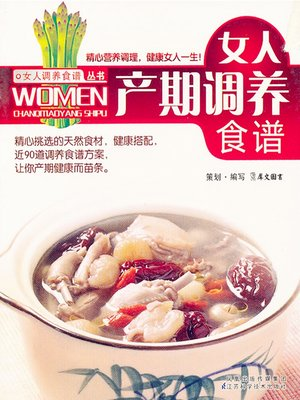 cover image of 女人产期调养食谱 (Nursing Recipe for Women in Perinatal Period)