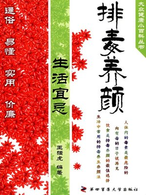 cover image of 排毒养颜生活宜忌(Do's and Don'ts of Beauty Detox in Daily Life)