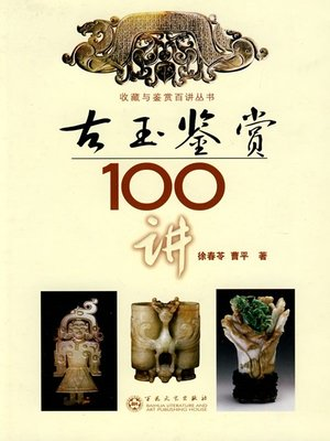 cover image of 古玉鉴赏100讲(100 Lectures on Ancient Jade Appreciation)