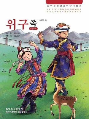 cover image of 民族文化经典故事丛书裕固族