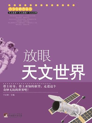 cover image of 放眼天文世界 (A Scan of the Astronomical World)