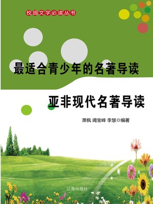 cover image of 最适合青少年的名著导读·亚非现代名著导读 (The Best Masterpiece Reading Guide for Teenagers﹒Asia and Africa Modern Masterwork Reading Guide)