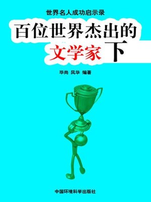 cover image of 世界名人成功启示录——百位世界杰出的文学家下 (Apocalypse of the Success of the World's Celebrities-The World's 100 Outstanding Litterateurs II)