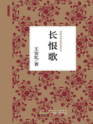 cover image of 长恨歌(Song of Regret)