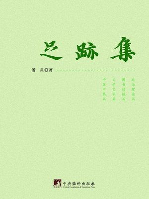 cover image of 足迹集(Collections of Footprints)