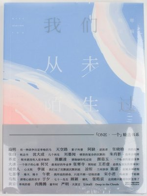 cover image of 我们从未陌生过(We are never strange)