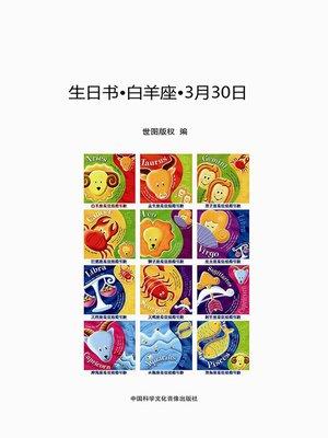 cover image of 生日书-白羊座3月30日 (BirthdayBooks–Aries-March30))