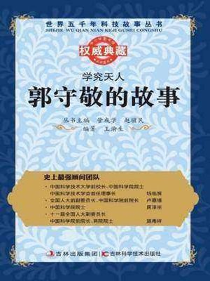 cover image of 学究天人