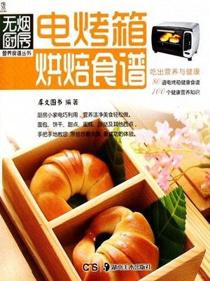 cover image of 电烤箱烘焙食谱(Recipe for Baking in Electric Oven)