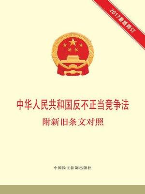 cover image of 中华人民共和国反不正当竞争法 附新旧条文对照
