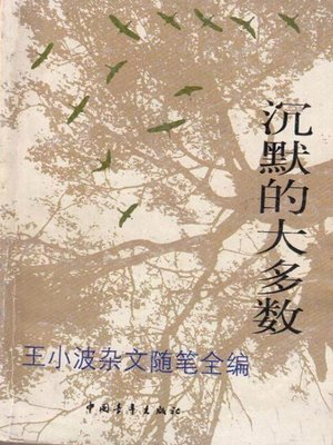 cover image of 沉默的大多数 (The Majority Keep Silent)