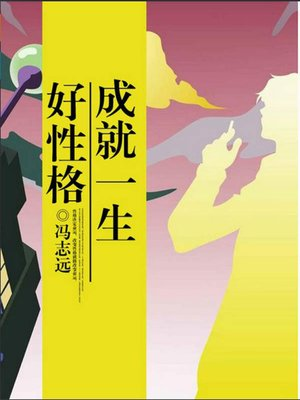 cover image of 好性格成就一生