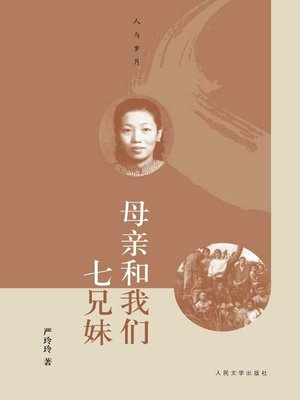cover image of 母亲和我们七兄妹 (My mother and our seven siblings)