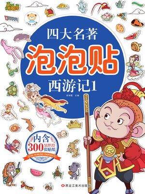 cover image of 四大名著泡泡贴.西游记.1
