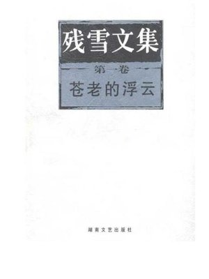cover image of 残雪文集 第一卷 苍老的浮云 (The Collected Works of Can Xue, Vol. 1, Old Floating Cloud)