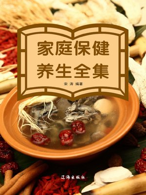 cover image of 家庭保健养生全集 (Complete Works of Home Health Care)