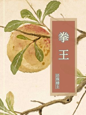 cover image of 拳王