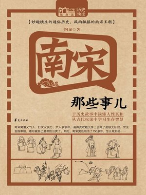 cover image of 南宋那些事儿 (Stories of the Southern Song Dynasty)