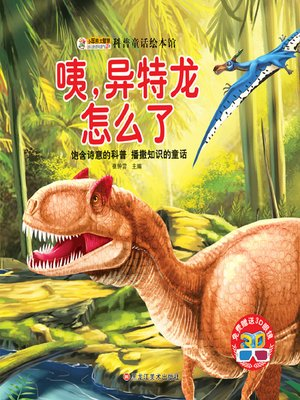 cover image of 咦异特龙怎么了